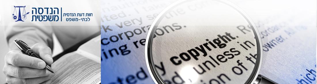 העתקת פטנט, הפרת זכויות פטנט
